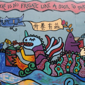 """""""There Is No Frigate Like a Book..."""" ICPL Construction Wall Panel"""